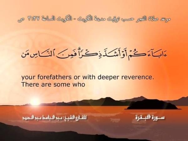 سورة البقرة القرآن مجود عبد الباسط عبد ال 1589