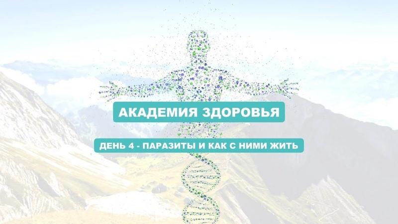 Курс Природное здоровье день4