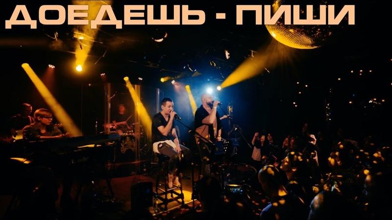 Каспийский Груз Доедешь Пиши LIVE in Moscow официальное видео