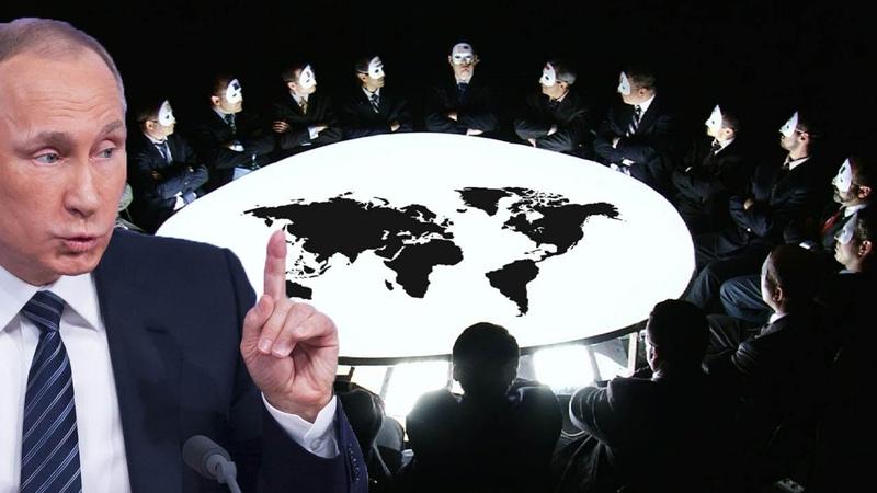 ВЕЛИЧАЙШИЙ ХОД РОССИИ: ПУТИН НАНЕС УДАР В СЕРДЦЕ СОКРЫТОЙ И ГЛОБАЛЬНОЙ ВЛАСТИ