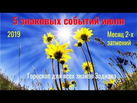 5 знаковых событий июля месяц 2 х затмений гороскоп для всех знаков Зодиака
