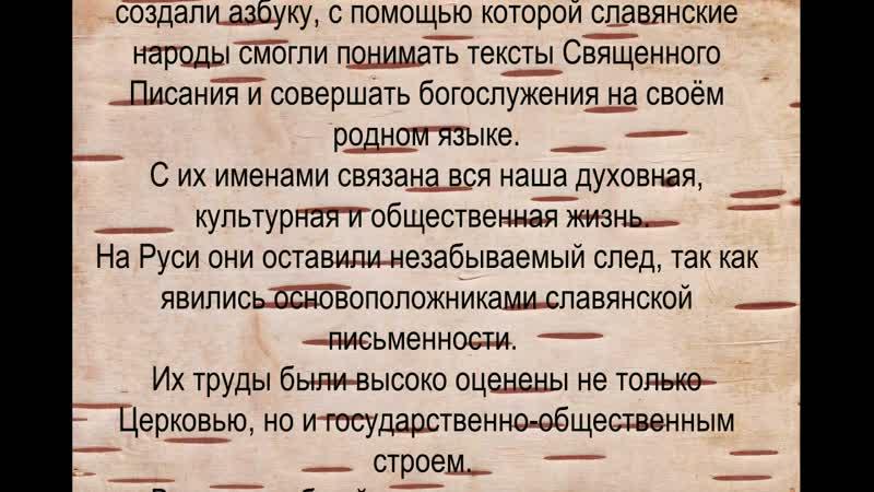 День славянской письменности и культуры РМКУК ДМЦБ г Кондрово