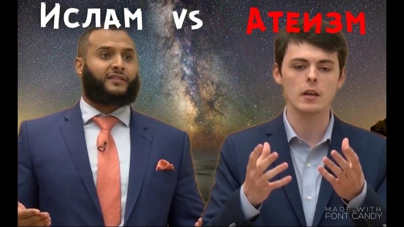 Ислам vs Атеизм Оксфордские дебаты Объясняет ли Ислам реальность лучше чем атеизм