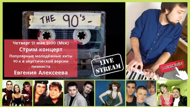 Поп-хиты 90-х на ФОРТЕПИАНО! 100% премьера программы!