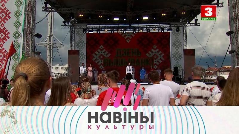 Дзень вышыванкі 2020 у Мінску