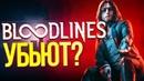 10 фактов о Bloodlines 2 Что не так в новом Vampire the Masquerade 2