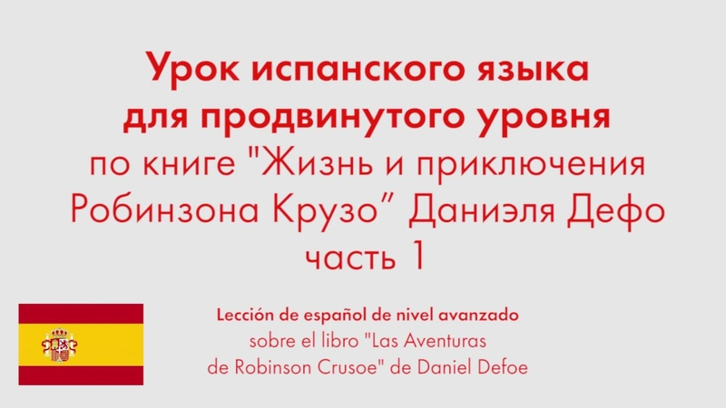 Урок испанского языка для продвинутого уровня по книге Робинзона Крузо Даниэля Дефо Часть 1