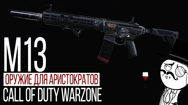 CALL OF DUTY WARZONE М13 ОРУЖИЕ ДЛЯ АРИСТОКРАТОВ