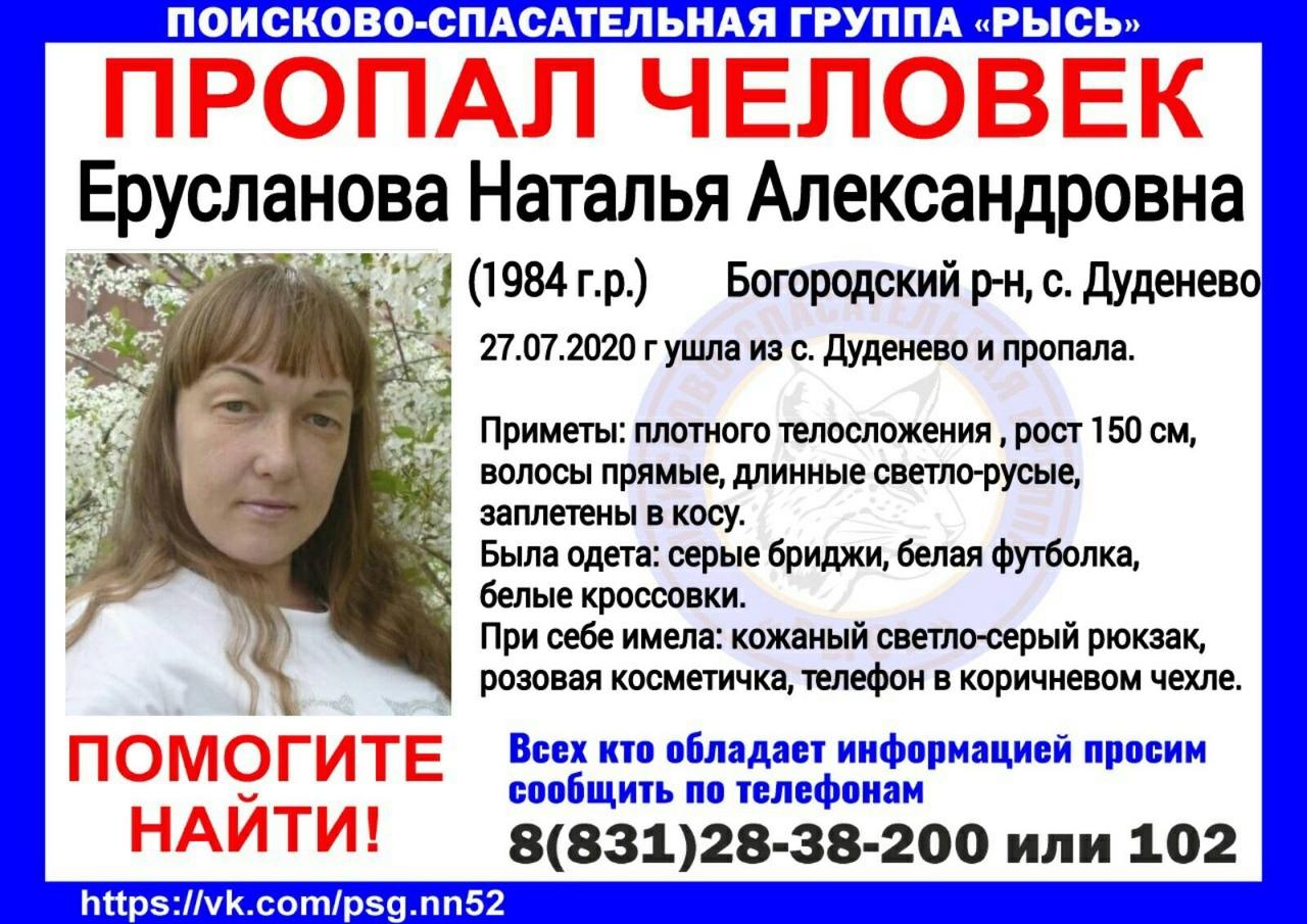 Ерусланова Наталья Александровна, 1984 г. р., Богородский р-он, с. Дуденево