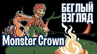 Monster Crown (PC) | Беглый взгляд