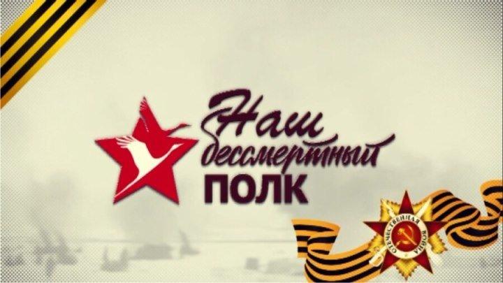 Бессмертный полк Солнцевский филиал ИЦКС Омская область Исилькульский район