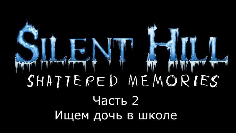 Silent Hill Shattered Memories Часть 2 ИЩЕМ ДОЧЬ В ШКОЛЕ