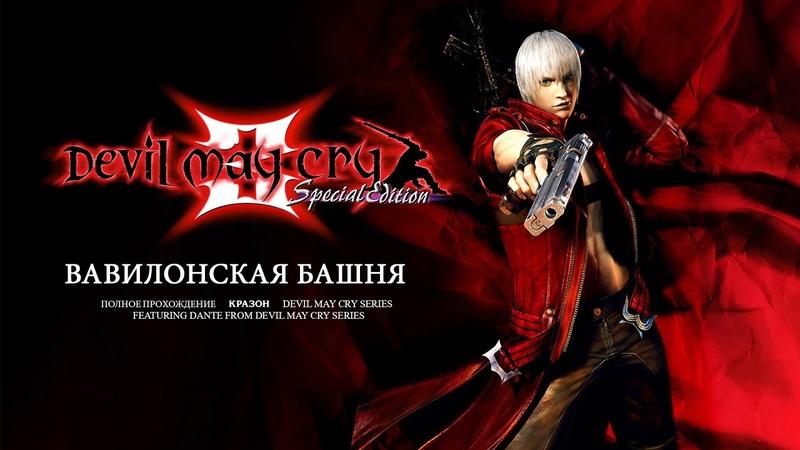 Devil May Cry 3 2 ВАВИЛОНСКАЯ БАШНЯ