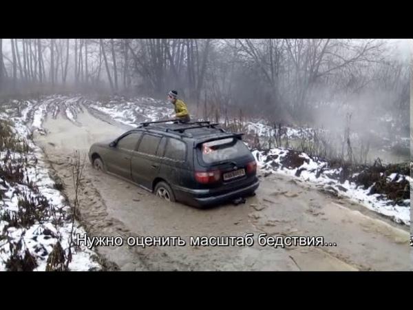 Дорога на старый хутор Toyota Caldina 4WD Вид из салона в описании