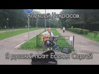 """Алексей Некрасов Бард-рок """"Я русский поэт Есенин Сергей"""""""