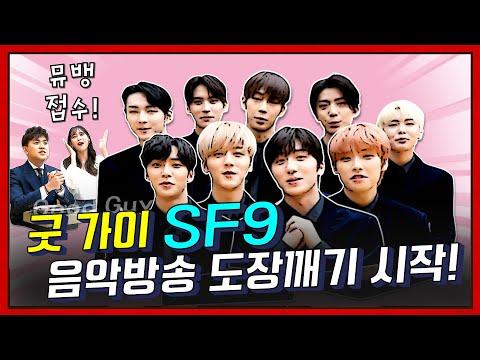 [언더퀴즈] (ENG SUB)ep.20' 굿 가이 SF9' KBS 뮤직뱅크 1위 접수! 거침 없는 SF9의 무한 질주는 어디까지? 음악방송 도장깨기~그 서막의 시작! 최초공개