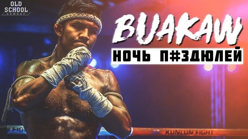 БУАКАВ ПОР ПРАМУК НОЧЬ П ЗДЮЛЕЙ НА K 1 MAX 2006