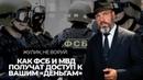 Жулик, не воруй как ФСБ и МВД получат доступ к вашим «деньгам»
