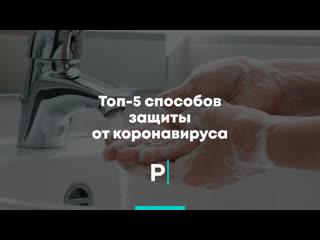 Топ-5 способов защиты от коронавируса