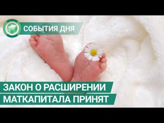 Закон о расширении материнского капитала приняли в Госдуме. События дня. ФАН-ТВ