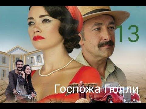 Турецкий сериал Госпожа Гюлли 13 серия РУССКАЯ ОЗВУЧКА