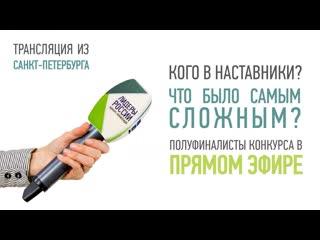 Полуфиналисты конкурса Лидеры России в прямом эфире