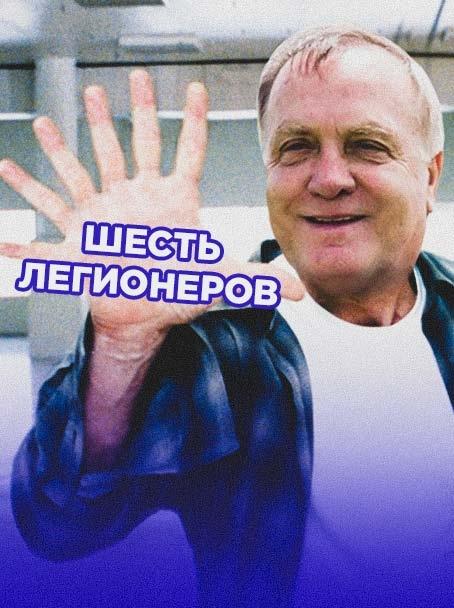 """Ошибаются не только игроки. Тренер """"Зенита"""" не умеет считать до шести, а в АПЛ заявили на матч любителя"""