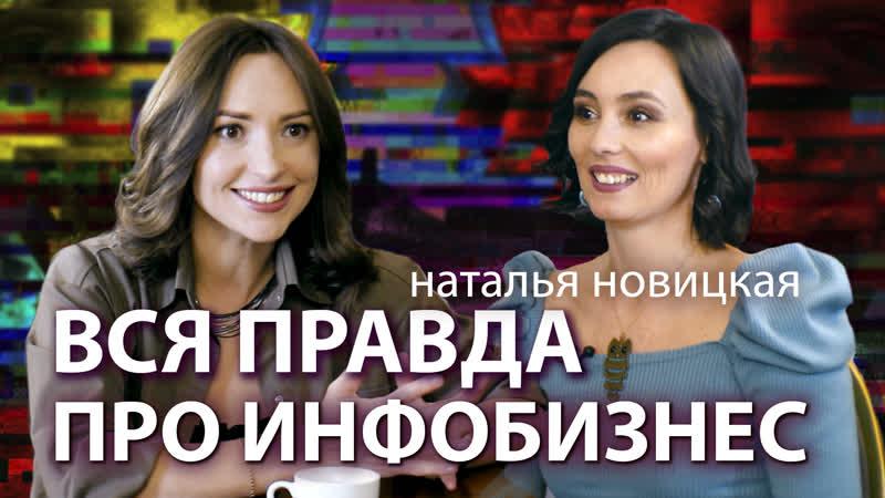 Продвижение экспертов и монетизация своих знаний Наталья Новицкая маркетолог и продюсер