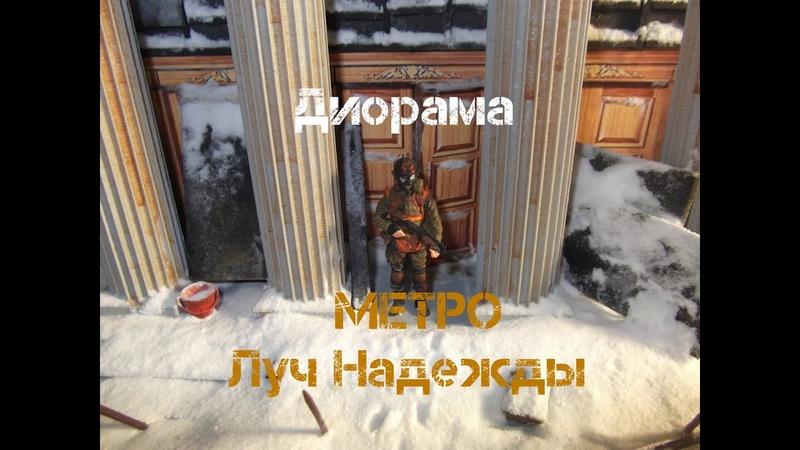 Диорама МЕТРОЛуч Надежды