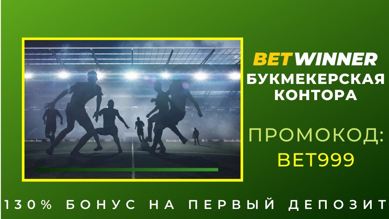 Афиша Екатеринбург Betwinner букмекерская контора сайт