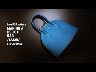 ASMR/Making a DS tote bag/DS 토트백 만들기/Leather Craft PDF/가죽 공예 패턴