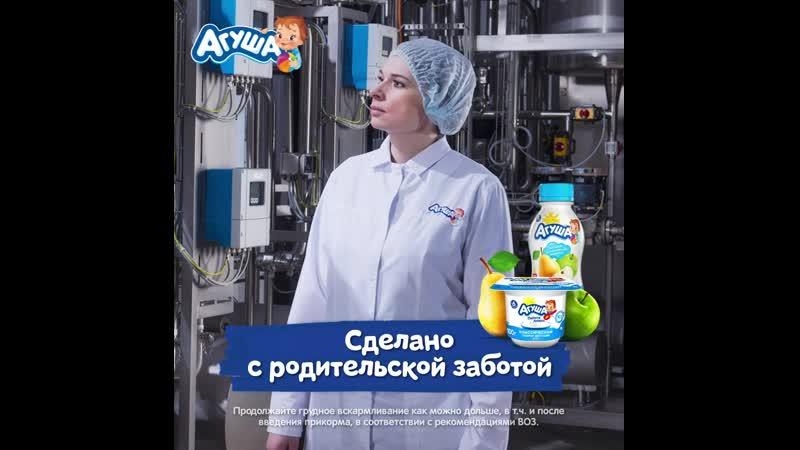 Выберите вопрос о производстве Агуша