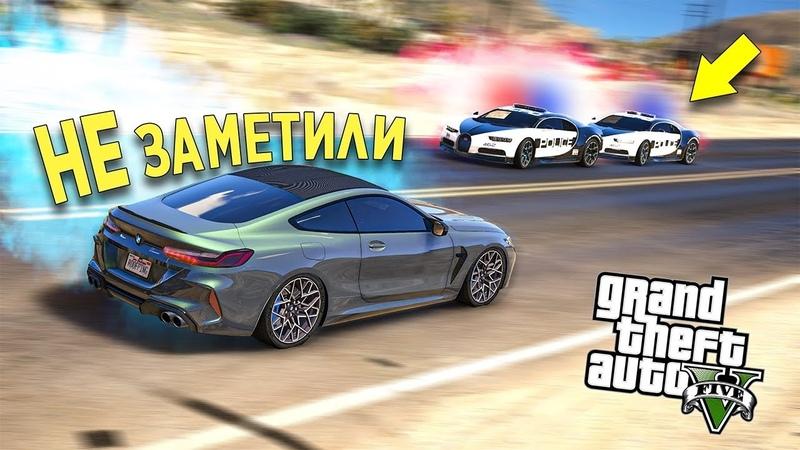 УЙТИ ОТ КОПОВ ЗА 20 МИНУТ! ПОЛИЦЕЙСКАЯ ПОГОНЯ ЗА BMW M8 В GTA 5 ONLINE!
