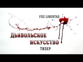 FSG Libertas Teaser Art of the Devil The Series / Дьявольское искусство рус.саб