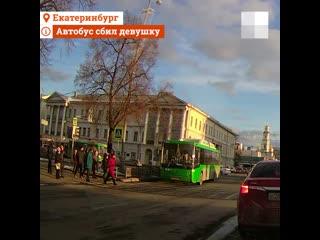 Автобус сбил женщину на Площади 1905 года