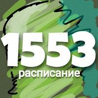 Расписание лицея №1553