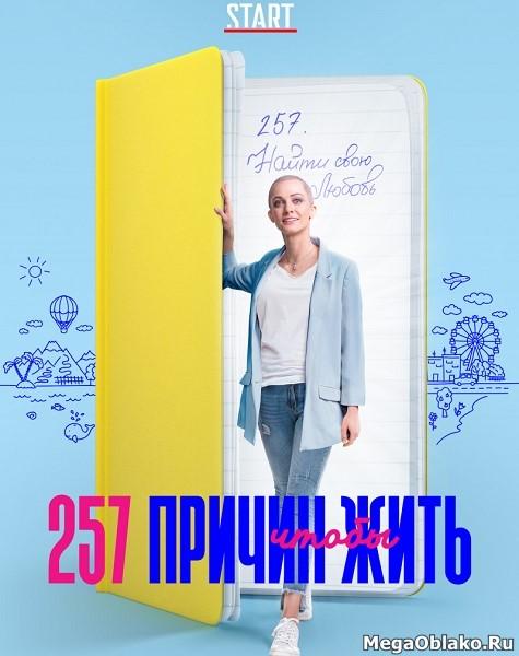 257 причин, чтобы жить (1 сезон: 1-11 серии из 13) / 2020 / РУ / WEB-DLRip + WEB-DL (720p) + (1080p)