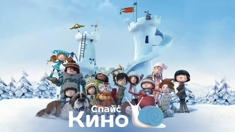 Снежная битва (2015, Канада) мультфильм dub фильмкинотрейлер КиноСпайс HD