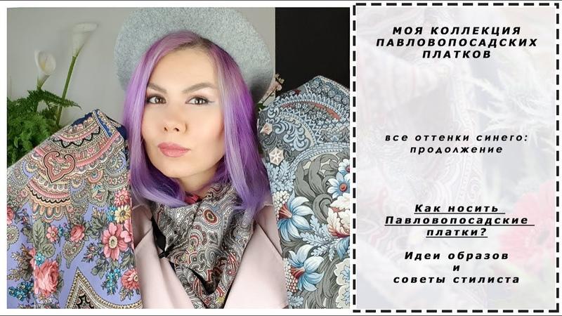Павловопосадские шали Моя коллекция Все оттенки синего продолжение Как носить платки стильно