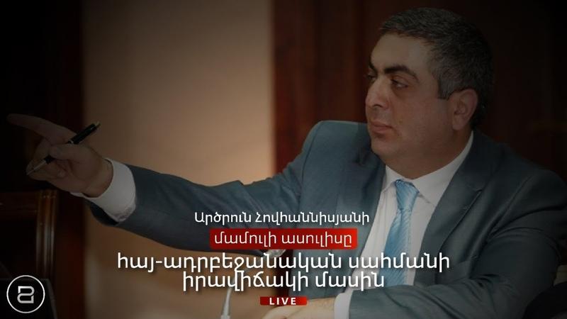 Արծրուն Հովհաննիսյանի ասուլիսը` հայ-ադրբեջանական սահմանի իրավիճակի մասին