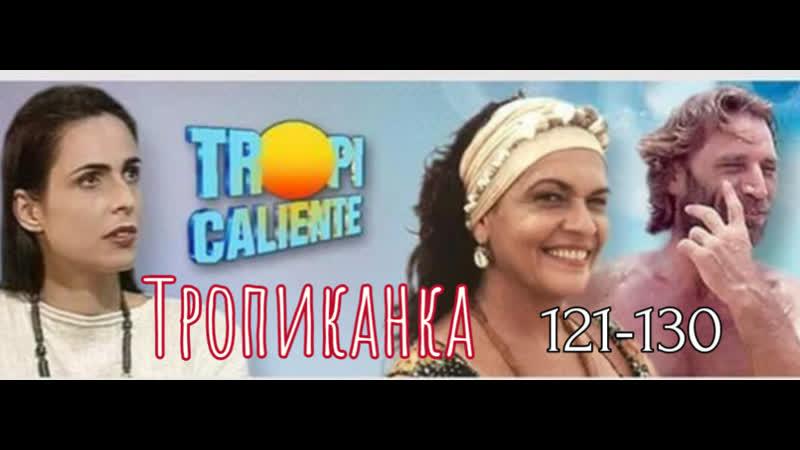 Тропиканка 121 130 серии из 130 драма мелодрама Бразилия 1994