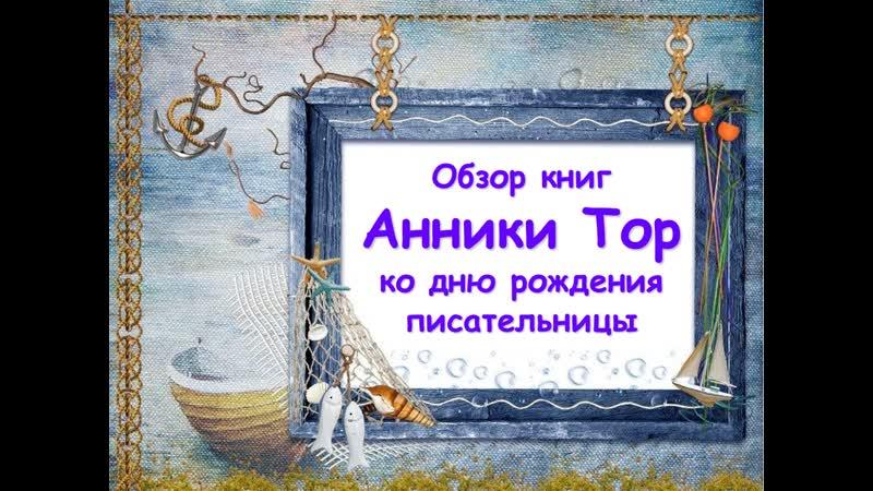 Обзор книг Анники Тор