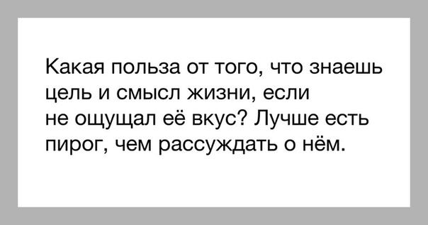 Притча «Вкус жизни»
