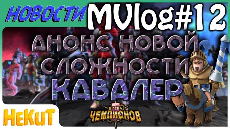 ❗ MVlog 12 Анонс новой сложности Кавалер Marvel Contest of Champions