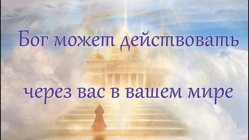 Бог может действовать через вас в вашем мире