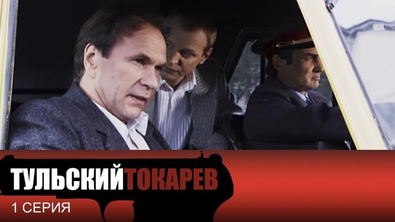 Тульский Токарев 1 Серия