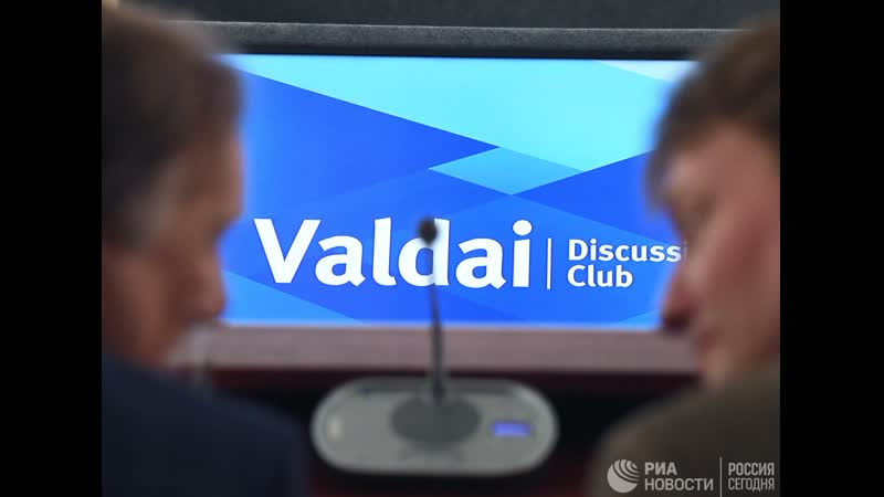 Сессия сценарий будущего на Валдае