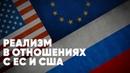 ⚡️Реализм в отношениях с ЕС и США Санкции против РФ «Годовщина» коронавируса Полный контакт