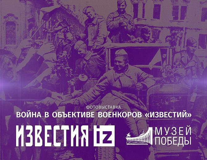Российское военно-историческое общество, «Известия» и Музей Победы публикуют материалы, посвящённые событиям Великой Отечественной войны