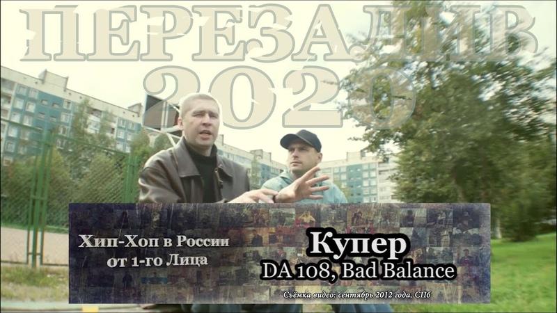 Серия 119 Купер (Da 108, Bad Balance) • Хип Хоп В России от 1-го Лица